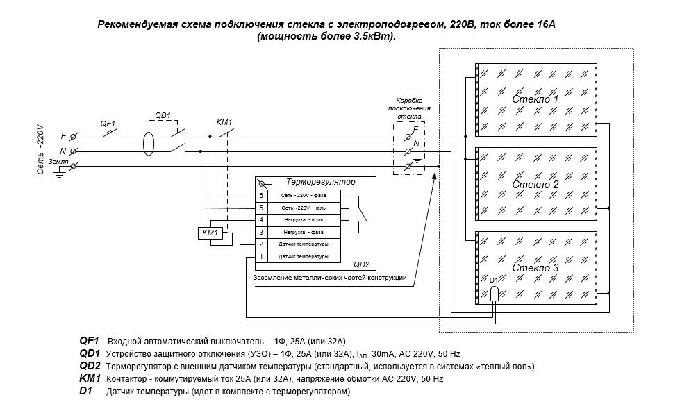 Схема подключения стекла с электрообогревом, ток более 16А, 220В