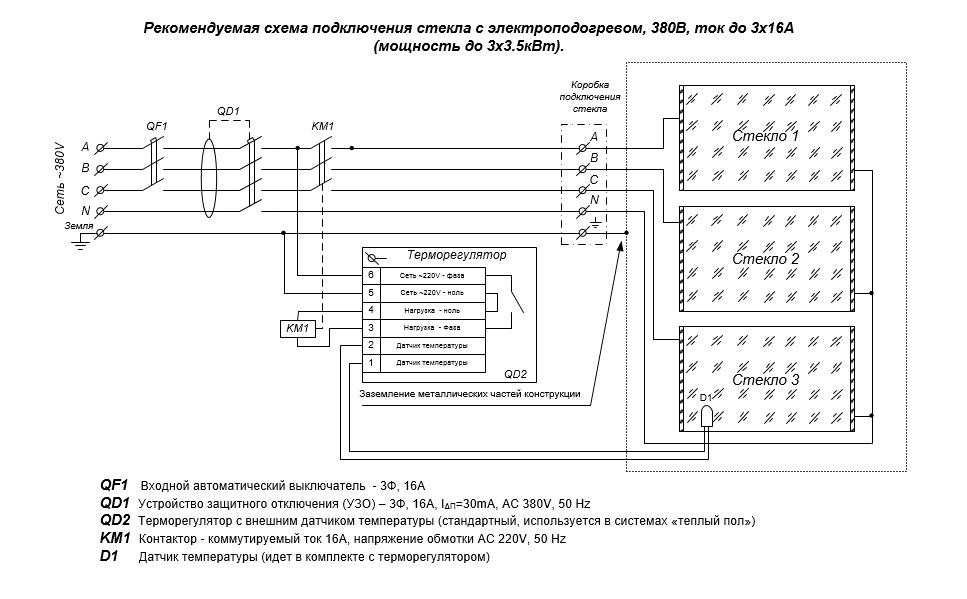 Схема подключеня стекла с электрообогревом, 380 В